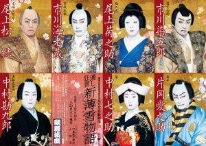 Budaya seni teater masyarakat Jepang